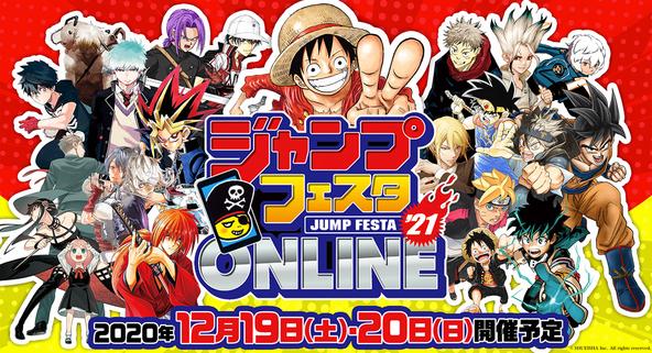 ジャンプの毎年恒例イベントが史上初のオンライン化!日本全国から誰もがジャンプの世界をスマホで体験できる「ジャンプフェスタ2021 ONLINE」2020年12月19日(土)・20日(日) 開催! (1)