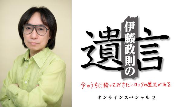 伊藤政則の『遺言』オンライン・スペシャル 2