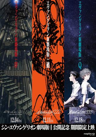 『ヱヴァンゲリヲン新劇場版』シリーズ4D版&通常版 上映ポスター (C)カラー