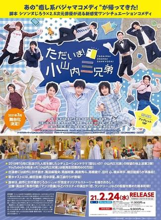 『ただいま!小山内三兄弟』Blu-ray&DVD-BOX