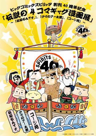 ビッグコミックスピリッツ創刊40周年記念 「伝説の4コマギャグ漫画展」~『伝染るんです。』、『クマのプー太郎』、『コージ苑』~開催のお知らせ (1)