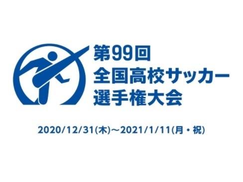 12月31日(木)に『第99回全国高等学校サッカー選手権大会』が開幕する