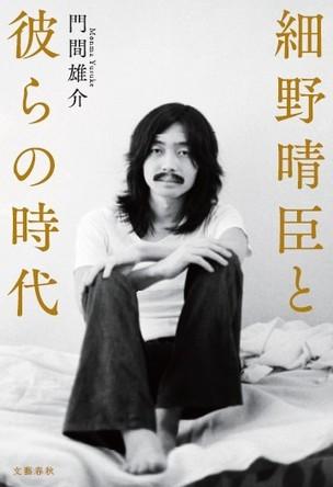 音楽活動50周年を迎えた細野晴臣史決定版『細野晴臣と彼らの時代』を12月17日に刊行
