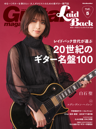 あの頃、ギター・ヒーローになりたかったすべての大人ギタリストへ ギター・マガジン・レイドバック第5号
