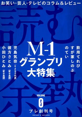 お笑い・芸人・テレビのコラム&レビュー電子雑誌「読む余熱」創刊! M-1グランプリ大特集! (1)