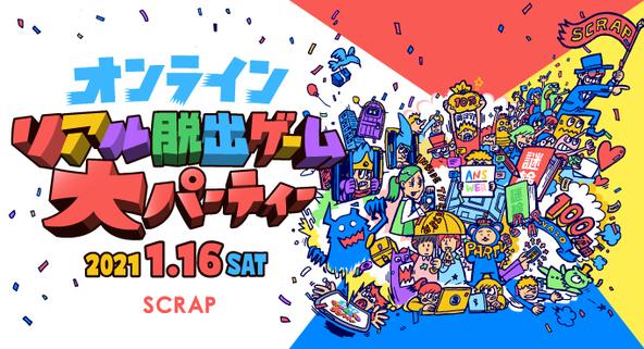 参加型オンラインフェスティバル『オンラインリアル脱出ゲーム大パーティー』ビジュアル