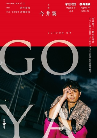 今井翼主演ミュージカル『ゴヤ -GOYA-』