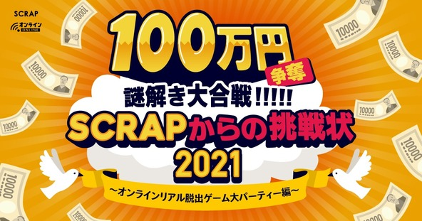 懸賞謎解き『100万円争奪謎解き大合戦!!!!!SCRAPからの挑戦状2021』の開催も決定
