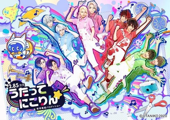 教育番組パロディショー『うたってにこりん☆』うたのおにいさんを演じる和合真一、木津つばさ、佐奈宏紀、加藤将、陳内将のサインがあたるプレゼントキャンペーンが開催 「2.85次元」教育番組パロディショー『うたってにこりん☆』 (C)UTANIKO2020