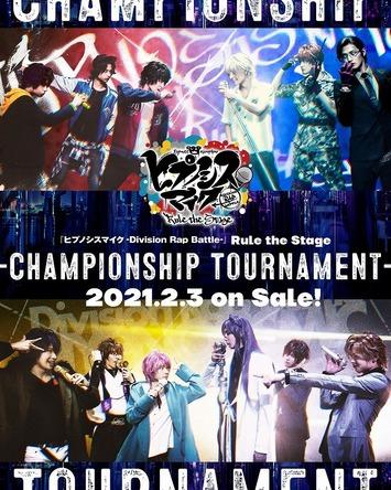 『ヒプノシスマイク-Division Rap Battle-』Rule the Stage -Championship Tournament-