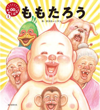 ギャグマンガ界の鬼才・漫☆画太郎が本気で描く「笑本(えほん)シリーズ」創刊!第一弾は「ももたろう」、読み聞かせには杉田智和が登場