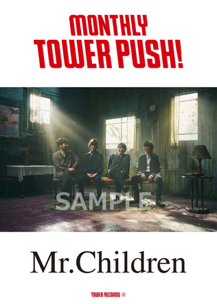 Mr.Children 12月のマンスリー・タワー・プッシュに決定!全店コラボポスター掲出 & TOWER PLUS+12月1日号