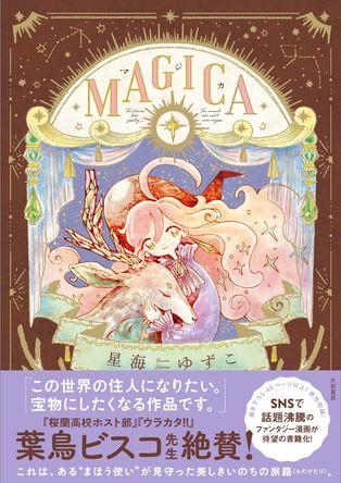Pixiv発マンガ、星海ゆずこ『MAGICA』が豪華フルカラーで単行本化―『桜蘭高校ホスト部』葉鳥ビスコ先生も推薦 (1)