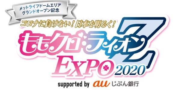 「ももクロ・ライオン Z EXPO 2020 supported by au じぶん銀行」2020 年埼玉西武ライオンズファンクラブ会員さま向けチケット先行販売が11 月 27 日から開始