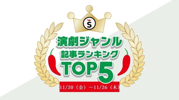 【11/20(金)~11/26(木)】演劇ジャンルの人気記事ランキングTOP5