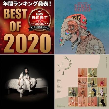 【2020年代最初のHMV年間ランキング本日発表!】 邦楽は米津玄師、洋楽はビリー・アイリッシュ、K-POPではSEVENTEENが1位を獲得! (1)