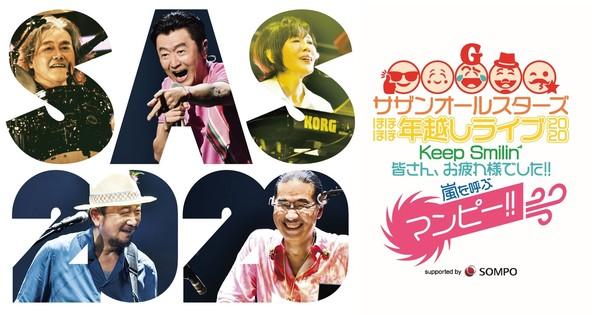 『ほぼほぼ年越しライブ 2020「Keep Smilin'~皆さん、お疲れ様でした!! 嵐を呼ぶマンピー!!~」』を「ABEMA」にて大晦日12月31日(木)22時より配信決定 (1)