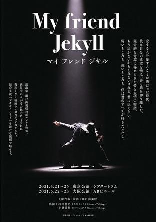 s**t kingzの持田将史&小栗基裕主演 舞台『My friend Jekyll』待望の再演が決定