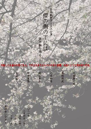 笠井叡新作ダンス公演『櫻の樹の下にはー笠井叡を踊るー』チラシ表面