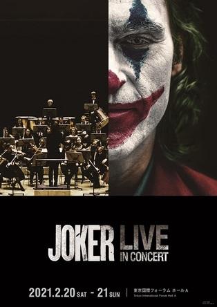 映画『JOKER』のフィルムコンサート『JOKER LIVE IN CONCERT』新ビジュアル&動画が解禁 神戸公演の詳細も発表