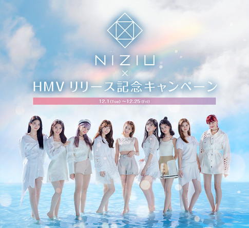 【NiziU デビューシングル発売記念】HMVにて<NiziU × HMV リリース記念キャンペーン>の開催が決定! (1)