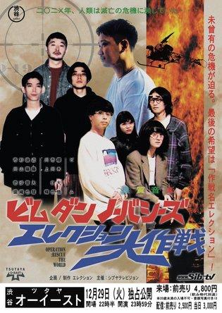 『BIM x D.A.N. x No Buses  - エレクション大作戦 - 』フライヤー