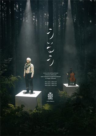 小林賢太郎が芸能活動から引退
