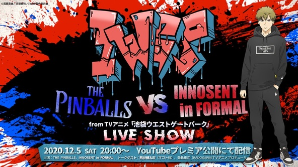 THE PINBALLS vs INNOSENT in FORMAL from TVアニメ「池袋ウエストゲートパーク」LIVE SHOW (C)石田衣良/文藝春秋/IWGP製作委員会