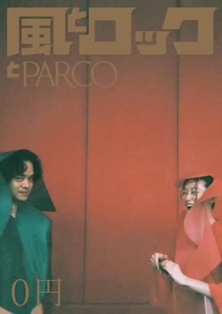 フリーペーパー「月刊 風とロック」がPARCOとコラボした「風とロックとPARCO」が創刊!池松壮亮・コムアイらが登場