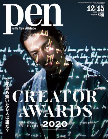 常田大希、神田伯山、鴻池朋子ら6名の受賞者にフォーカス、今年最も輝いたのは?Pen特集『クリエイター・アワード2020』発売