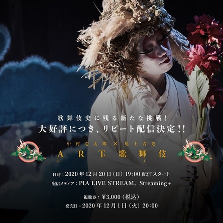 『中村壱太郎×尾上右近 ART歌舞伎』