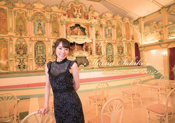 松井咲子(元AKB48)、初のソロカレンダーブック(30thメモリアル版)がいよいよ発売。本人からの《緊急SPメッセージ》!