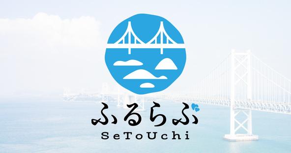 STU48の「瀬戸内7県担当メンバー」とのコラボ開始!瀬戸内地域限定のふるさと納税ポータルサイト「ふるらぶ せとうち」