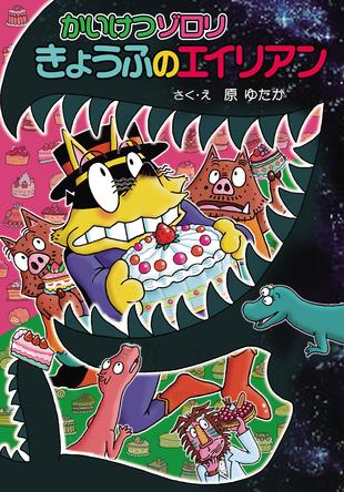 かいけつゾロリ最新刊『きょうふのエイリアン』が発売! 原ゆたか先生とゾロリからメッセージ動画も到着!