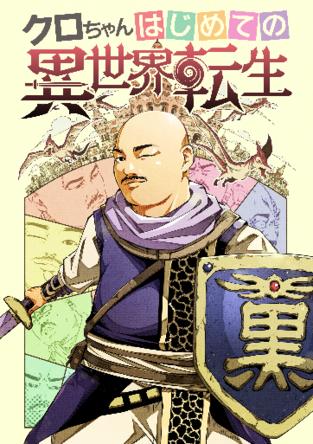 安田大サーカス クロちゃんが監修したラブコメ漫画「クロちゃんはじめての異世界転生」気になる1話無料配信