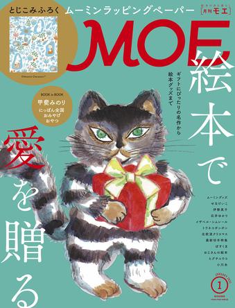 """ムーミンのかわいいラッピングペーパーがとじこみふろくに!「MOE」2021年1月号の巻頭大特集は""""絵本で愛を贈る"""""""