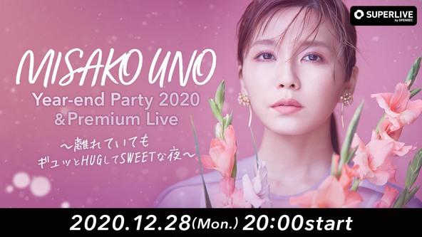 宇野実彩子(AAA)によるプレミアムオンラインライブ 『Year-end Party&Premium Live 2020』が配信決定!
