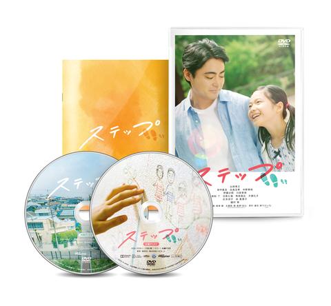 映画『ステップ』が12月2日より先行デジタル配信開始!山田孝之よりコメント映像が到着! (1)