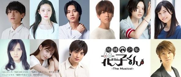 『地縛少年花子くん-The Musical-』 (C)あいだいろ/SQUARE ENIX・「地縛少年花子くん」製作委員会