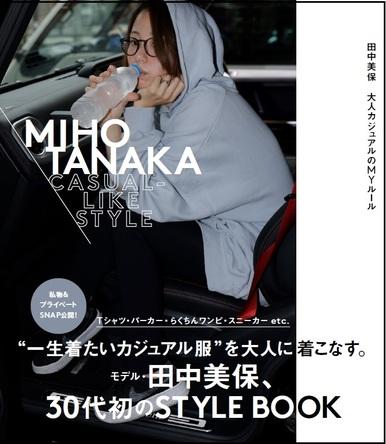 30代女子の永遠の憧れ、モデル・田中美保のスタイルブックが発売!発売記念配信イベントで貴重な生トークも