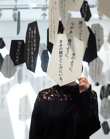 最果タヒ (c)Installation view of Tahi Saihate: Exhibiting Poetry (Yokohama Museum of Art, 2019)  Photo: Koya Yamashiro