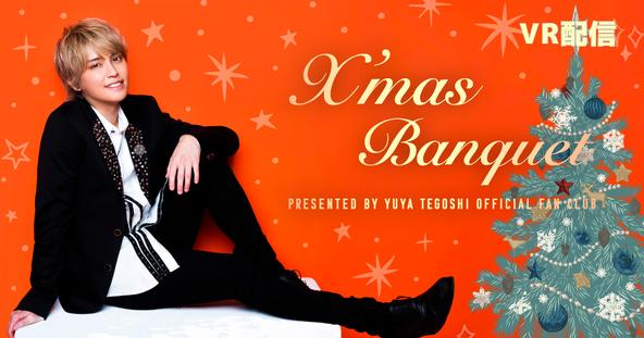 手越祐也「X'mas BANQUET PRESENTED BY YUYA TEGOSHI OFFICIAL FANCLUB」StreamPassにて視聴パス販売のお知らせ (1)