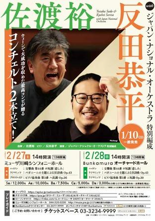 『佐渡裕/反田恭平 with ジャパン・ナショナル・オーケストラ 特別編成』