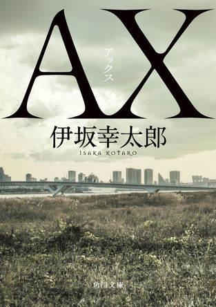 伊坂幸太郎の小説『AX アックス』が2020年の年間文庫ランキング4冠達成!  (1)
