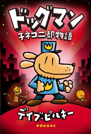 米で最新刊の初版部数500万部!いちばん人気がある児童向けマンガ『ドッグマン』の日本版最新刊が登場! (1)