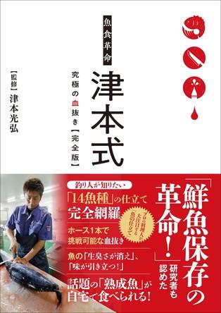 """魚食文化に一石を投じた一冊。大好評の""""津本式""""公式BOOK第1弾が5刷重版出来。"""