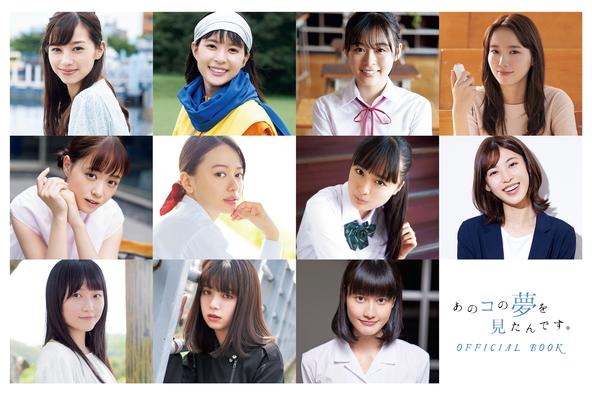 11人の豪華女優陣の現場での素顔が満載の「あのコの夢を見たんです。」。オフィシャルブックが12月15日(火)発売決定!