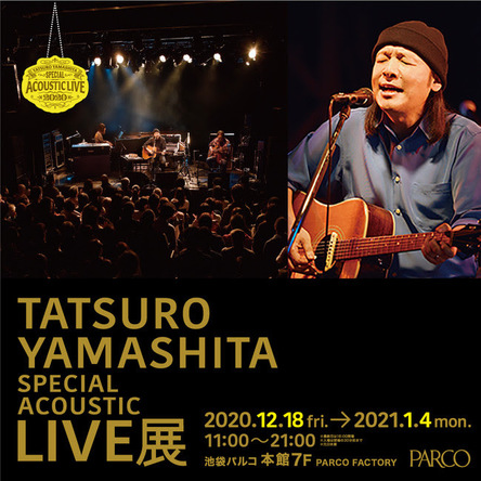 『山下達郎 Special Acoustic Live展』東京会場