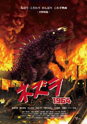 映画『ネズラ1964』ポスター