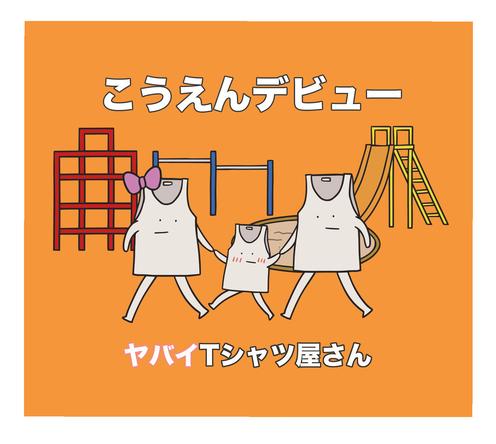 『こうえんデビュー』ジャケット写真(通常版)